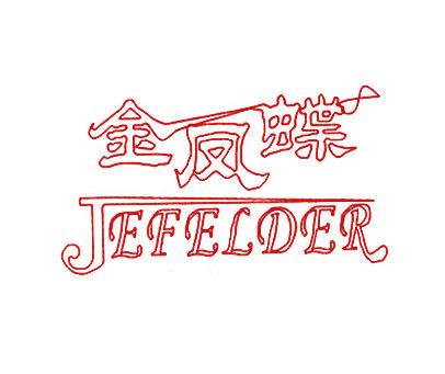 金凤蝶-JEFELDER