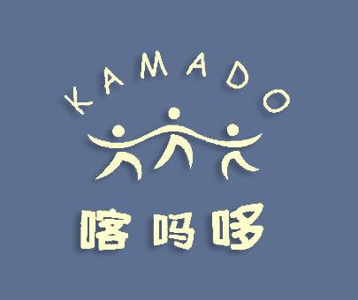 喀吗哆-KAMADO