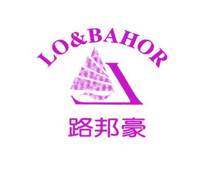 路邦豪-LO-BAHOR