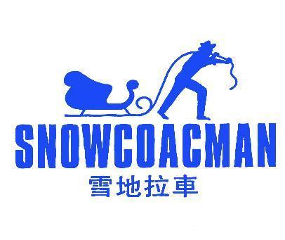 雪地拉车-SNOWCOACMAN