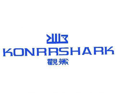 观鲨-KONRRSHARK