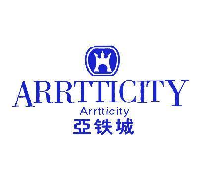 亚铁城-ARRTTICITY
