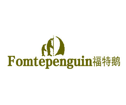 福特鹅-FOMTEPENGUIN