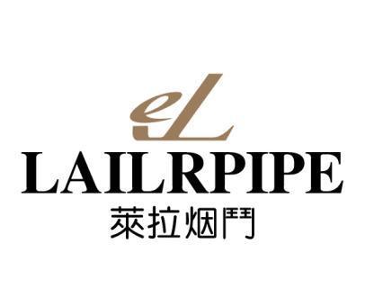 莱拉烟门-EL-LAILRPIPE