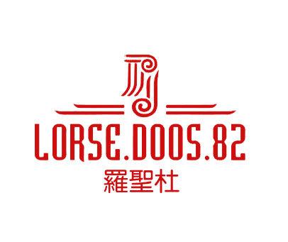 罗圣杜-LORSE.DOOS-82