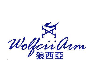 狼西亚-WOLFCIIARM