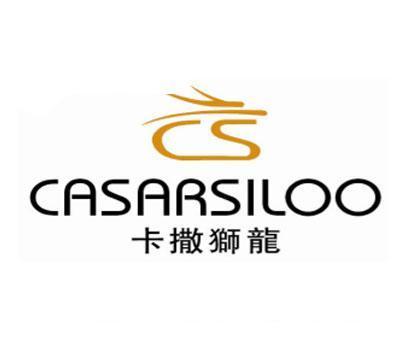 卡撒狮龙-CASARSILOO