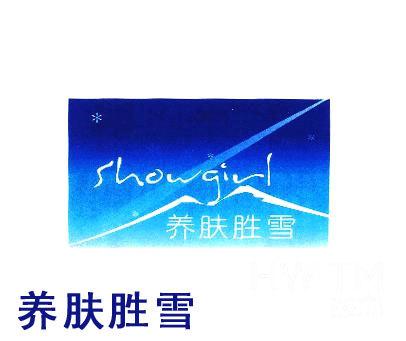 养肤胜雪-SHOWGIRL