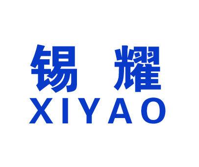 锡耀-XIYAO
