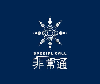 非常通-SPECIALCALL