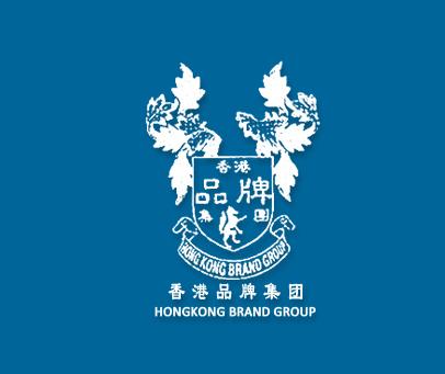 香港品牌集团-HONGKONGBRANDGROUP
