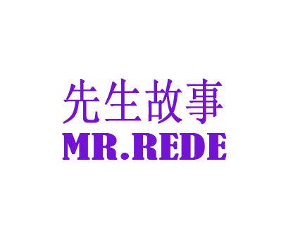 先生故事-MR.REDE
