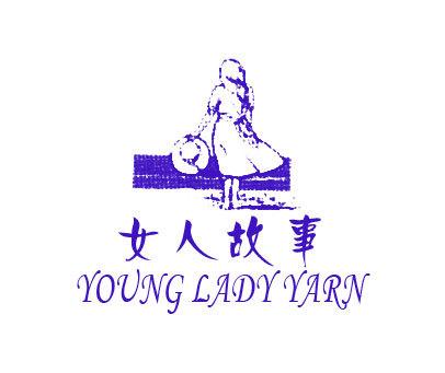 女人故事-YOUNGLADYYARN