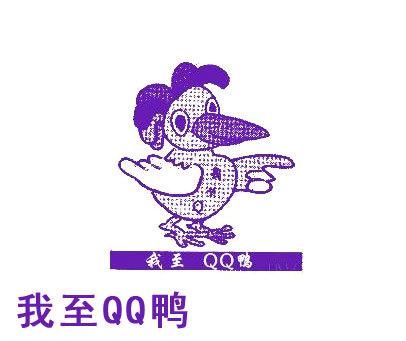我至 鸭-QQ-Q