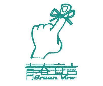 青春宣言-GREENVOW