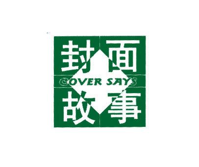 封面故事-COVERSAYS