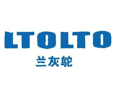 兰灰驼-LTOLTO