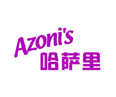 哈萨里-AZONIS