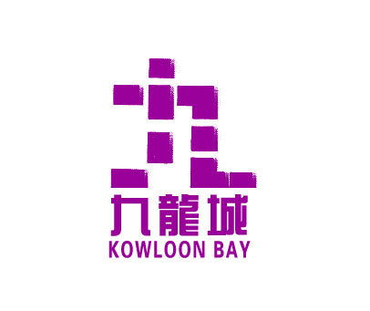 九龙城九-KOWLOONBAY