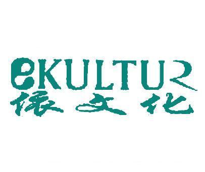 依文化-EKULTUR