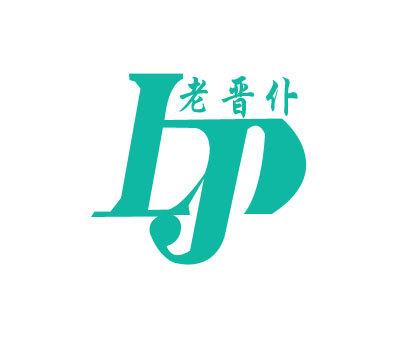 老晋仆-LP