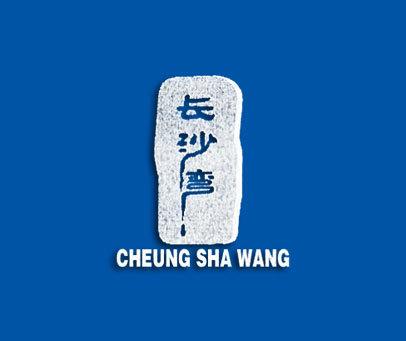 长沙湾-CHEUNGSHAWAN