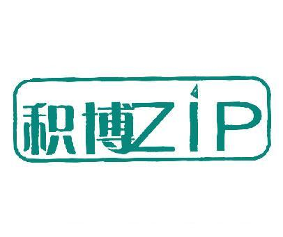 积博-ZIP