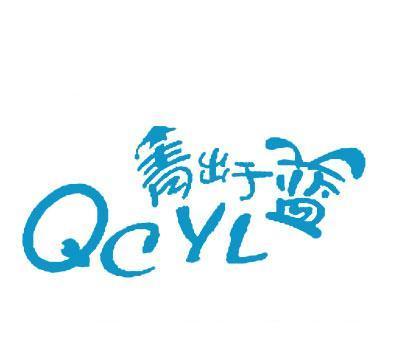 青出于蓝-QCYL