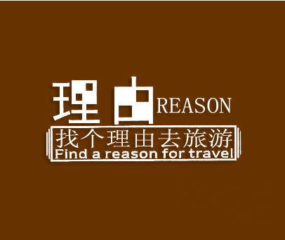 理由找个理由去旅游-REASONFINDAREASONFORTRAVEL