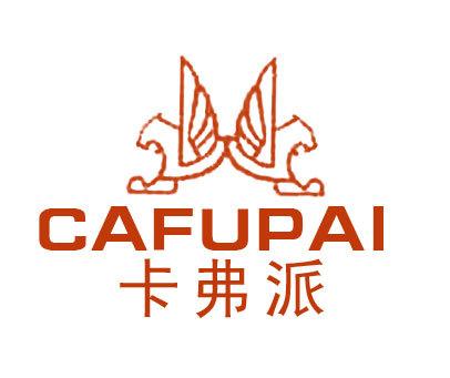卡弗派-CAFUPAI