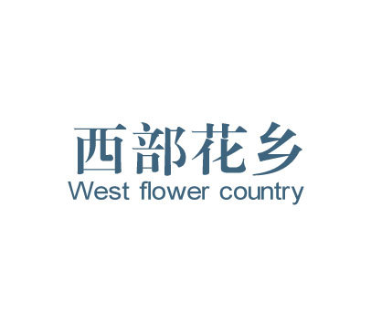 西部花乡-WESTFLOWERCOUNTRY