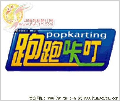 跑跑咔叮-POPKARTING