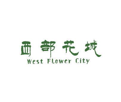 西部花城-WESTFLOWERCITY