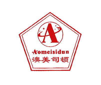 澳美司顿-A-AOMEISIDUN