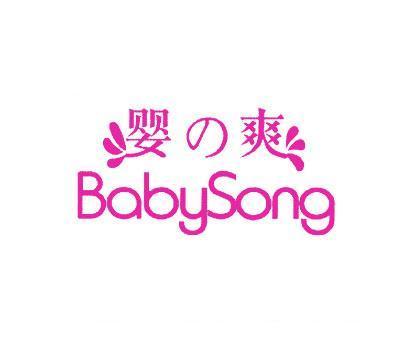 婴之爽-BABYSONG