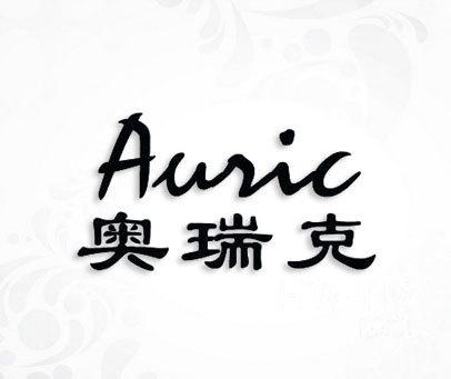 奥瑞克-AURIC