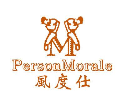 风度仕-M-PERSONMORALE