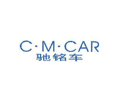 驰铭车-CAR-CM