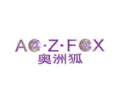 奥洲狐-AO.Z.FOX