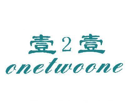 壹壹-ONETWOONE-2