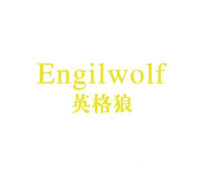 英格狼-ENGILWOLF