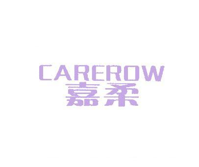 嘉柔-CAREROW