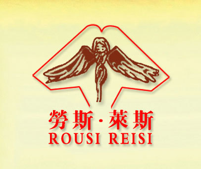 劳斯莱斯-ROUSIREISI