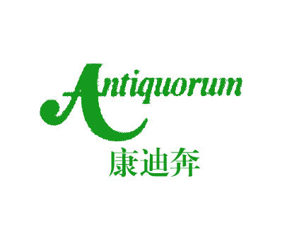 康迪奔-ANTIQUORUM