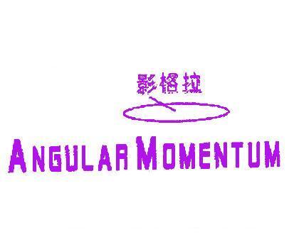 影格拉-ANGULARMOMENTUM