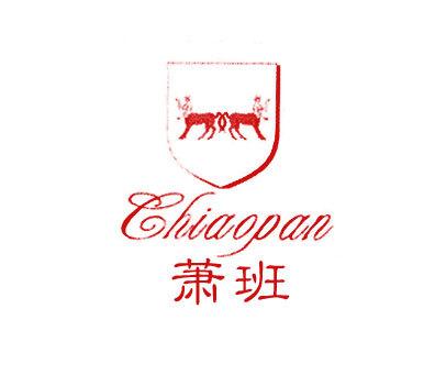 萧班-CHIAOPAN