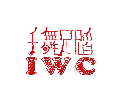 手舞足蹈-IWC