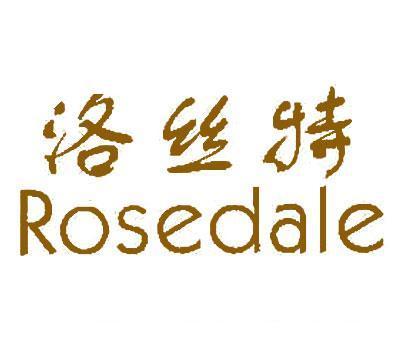 洛丝特-ROSEDALE