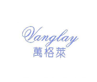 万格莱-VANGLAY