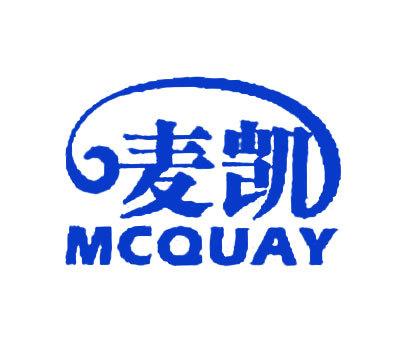 麦凯-MCQUAY